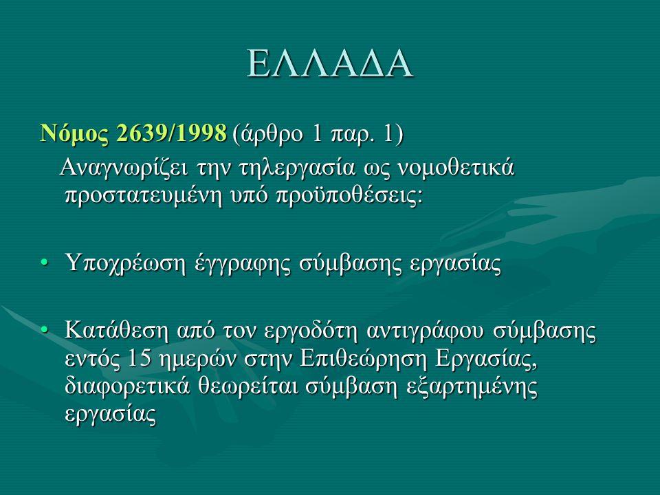 ΕΛΛΑΔΑ Νόμος 2639/1998 (άρθρο 1 παρ. 1)