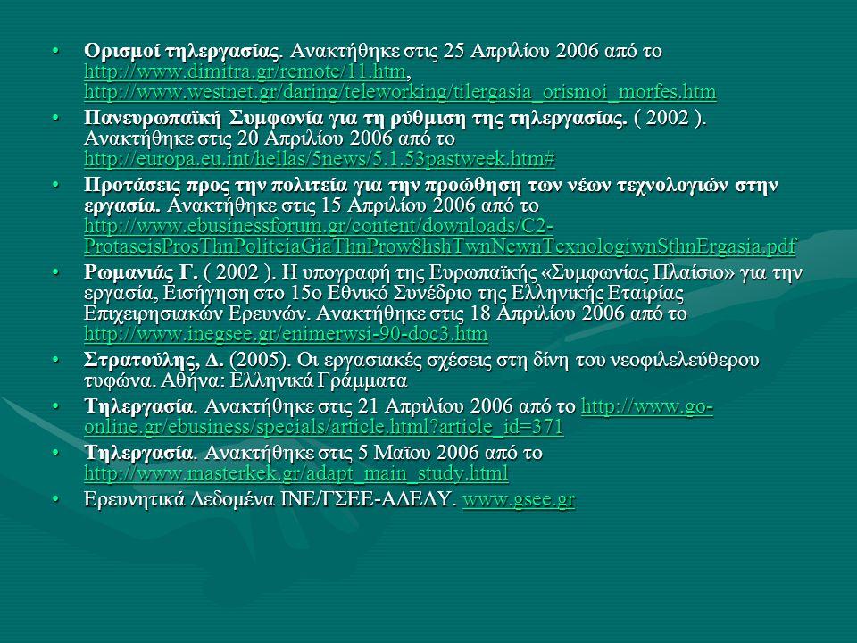 Ορισμοί τηλεργασίας. Ανακτήθηκε στις 25 Απριλίου 2006 από το http://www.dimitra.gr/remote/11.htm, http://www.westnet.gr/daring/teleworking/tilergasia_orismoi_morfes.htm