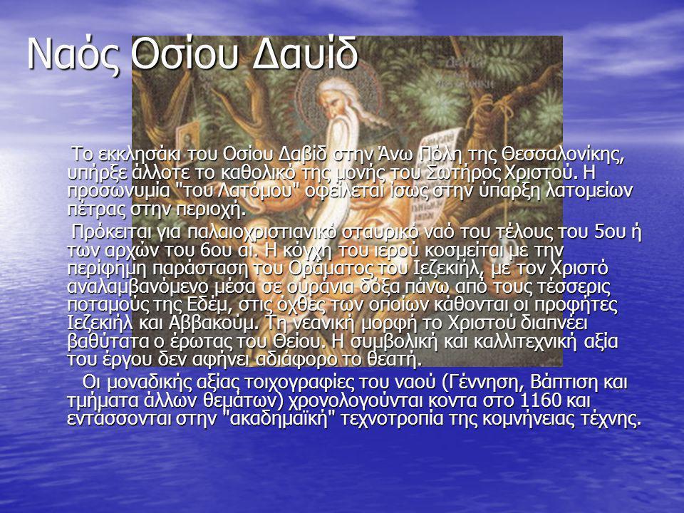 Ναός Οσίου Δαυίδ