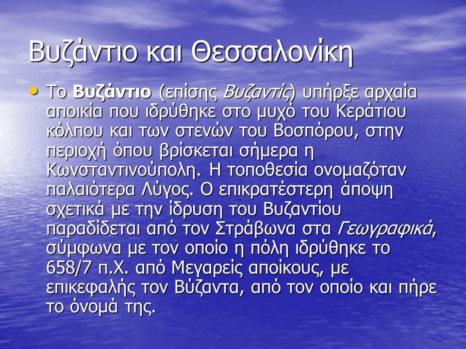 Βυζάντιο και Θεσσαλονίκη