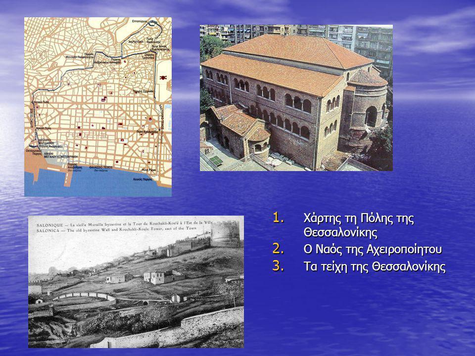 Χάρτης τη Πόλης της Θεσσαλονίκης