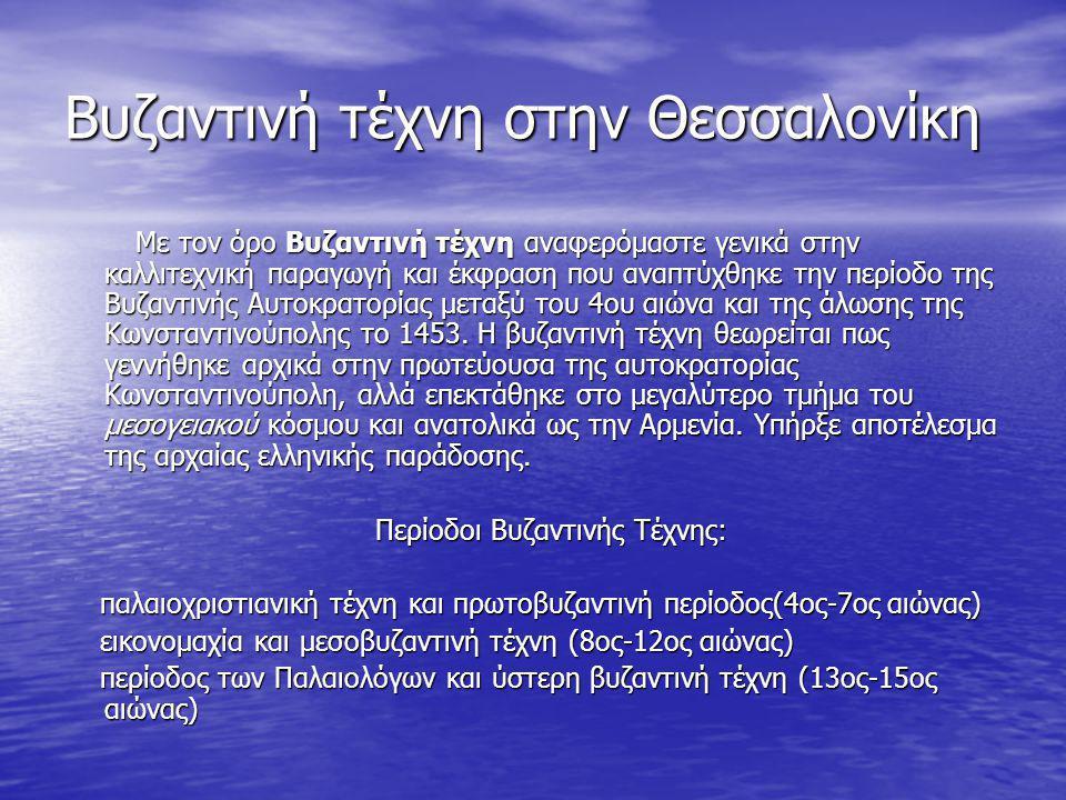 Βυζαντινή τέχνη στην Θεσσαλονίκη
