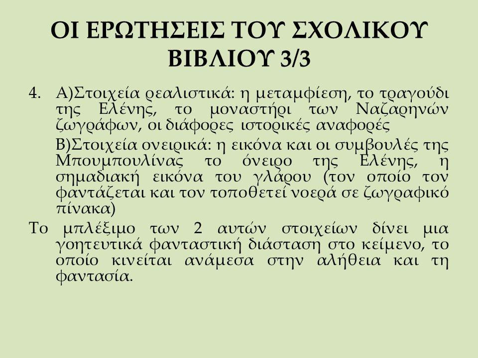ΟΙ ΕΡΩΤΗΣΕΙΣ ΤΟΥ ΣΧΟΛΙΚΟΥ ΒΙΒΛΙΟΥ 3/3