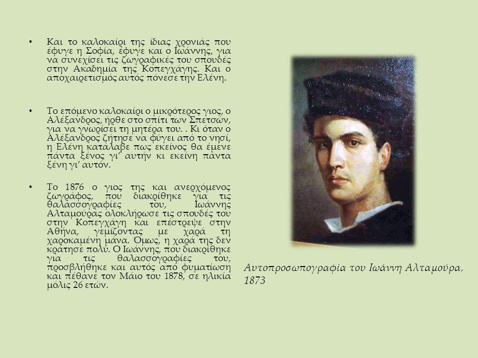 Αυτοπροσωπογραφία του Ιωάννη Αλταμούρα, 1873