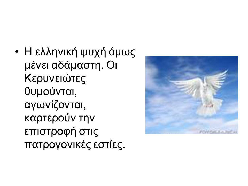 Η ελληνική ψυχή όμως μένει αδάμαστη