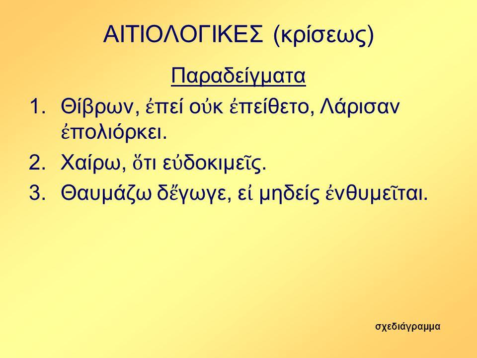 ΑΙΤΙΟΛΟΓΙΚΕΣ (κρίσεως)