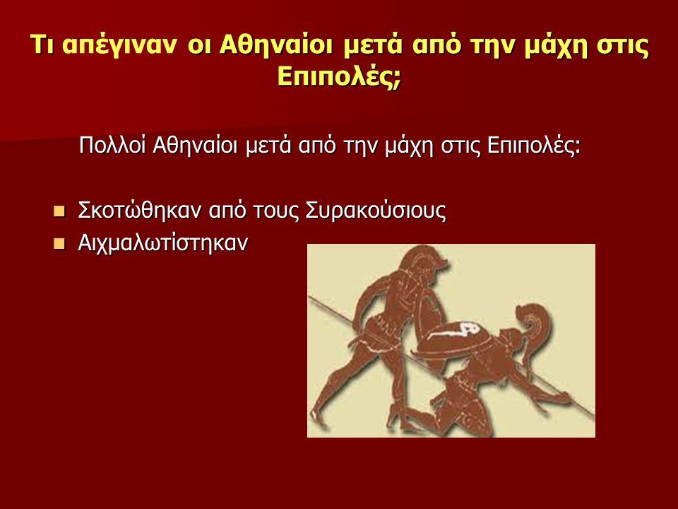 Τι απέγιναν οι Αθηναίοι μετά από την μάχη στις Επιπολές;