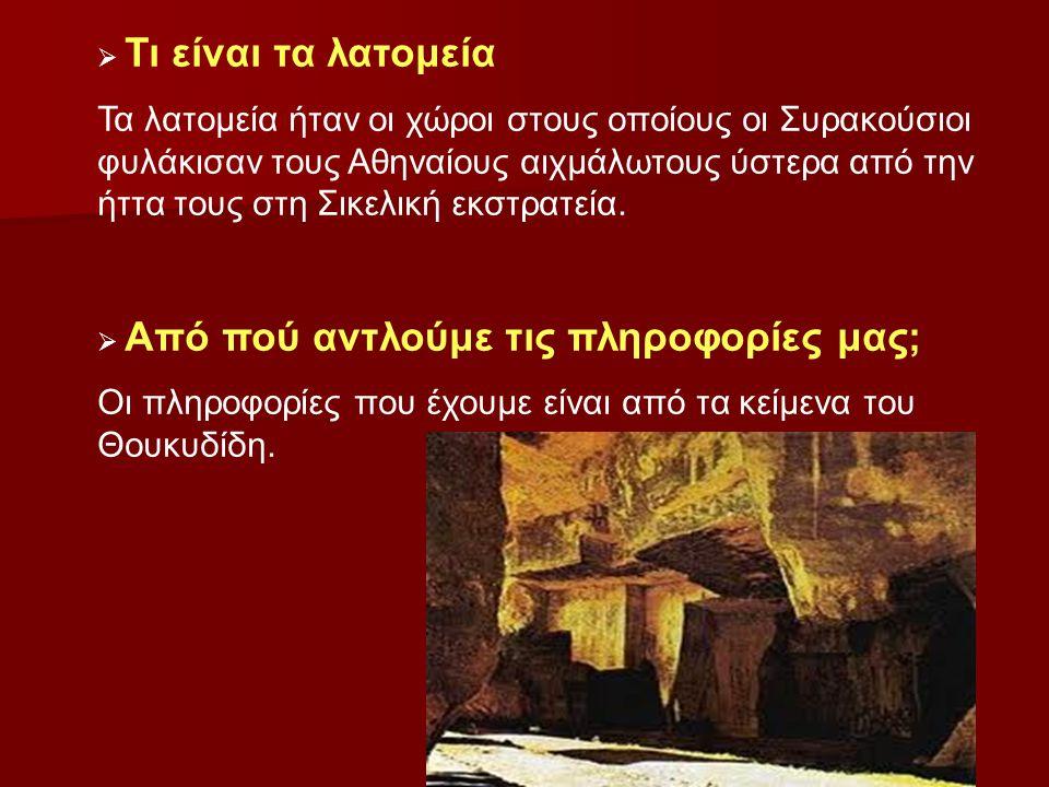 Οι πληροφορίες που έχουμε είναι από τα κείμενα του Θουκυδίδη.