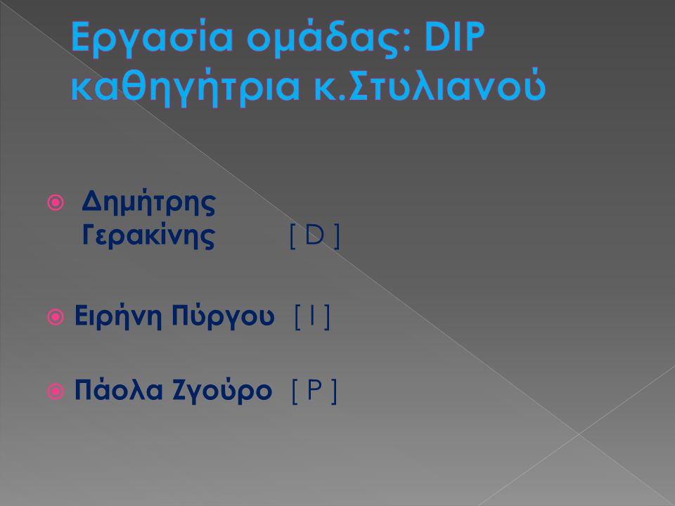 Εργασία ομάδας: DIP καθηγήτρια κ.Στυλιανού