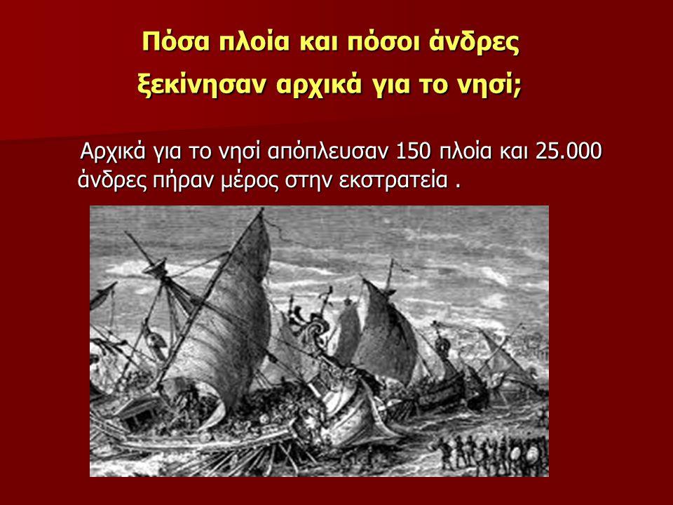 Πόσα πλοία και πόσοι άνδρες ξεκίνησαν αρχικά για το νησί;