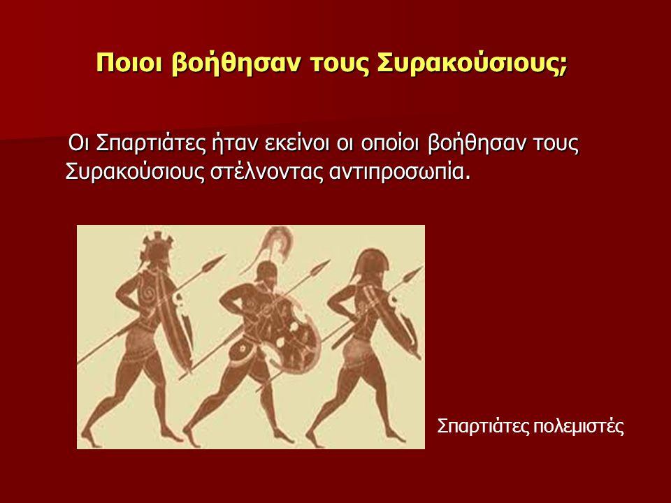 Ποιοι βοήθησαν τους Συρακούσιους;