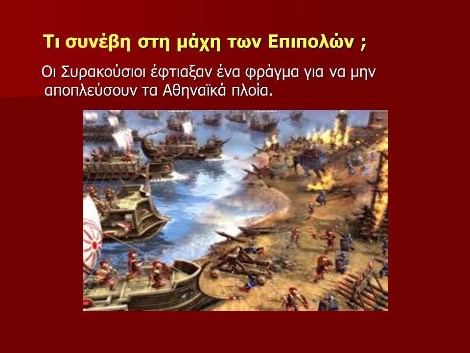 Τι συνέβη στη μάχη των Επιπολών ;