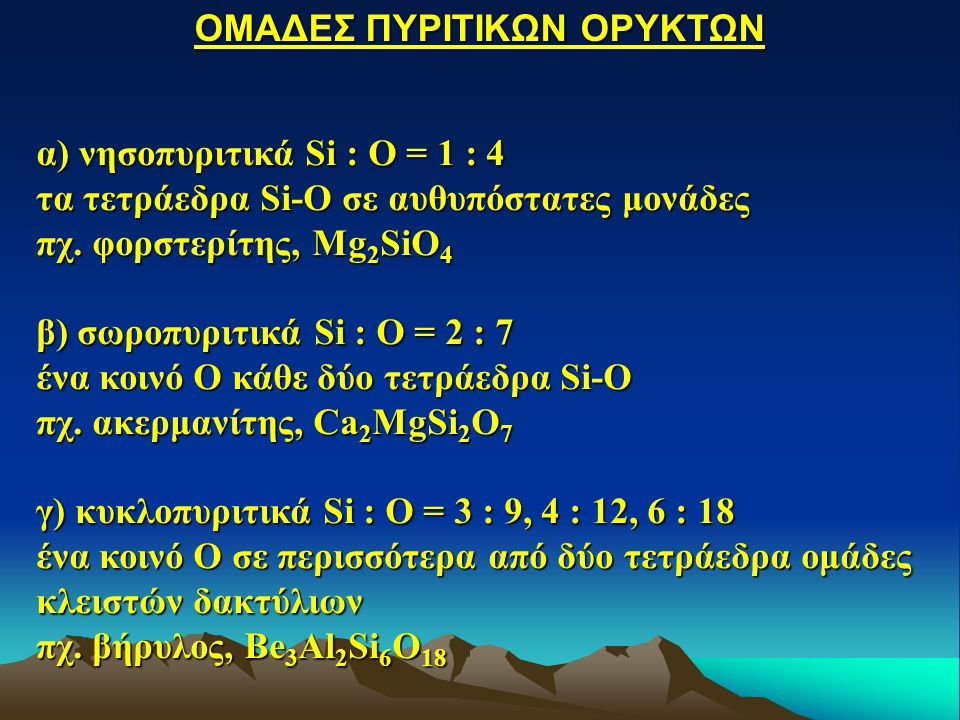 ΟΜΑΔΕΣ ΠΥΡΙΤΙΚΩΝ ΟΡΥΚΤΩΝ