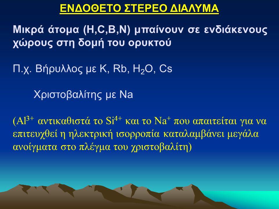 ΕΝΔΟΘΕΤΟ ΣΤΕΡΕΟ ΔΙΑΛΥΜΑ