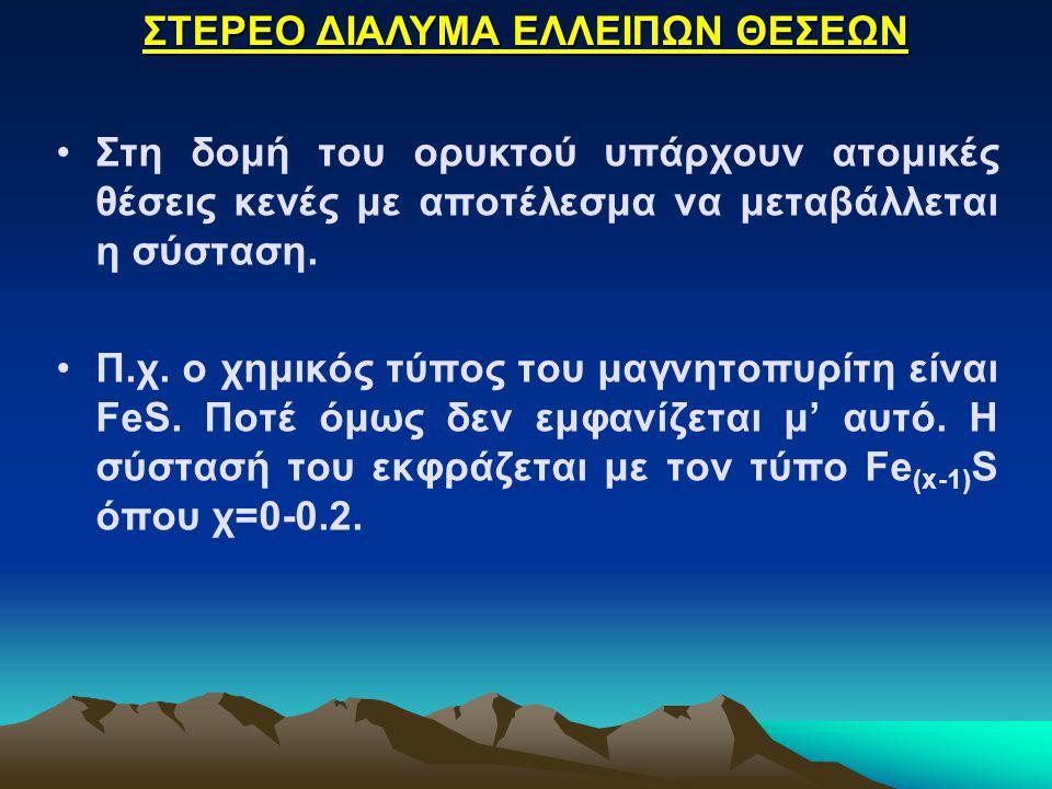 ΣΤΕΡΕΟ ΔΙΑΛΥΜΑ ΕΛΛΕΙΠΩΝ ΘΕΣΕΩΝ