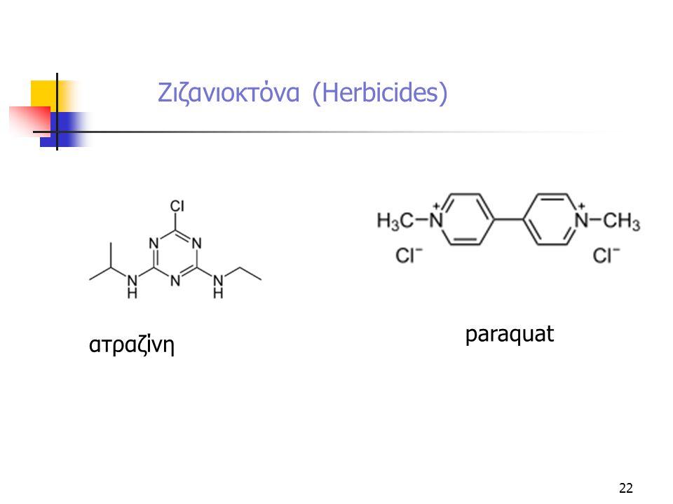 Ζιζανιοκτόνα (Herbicides)
