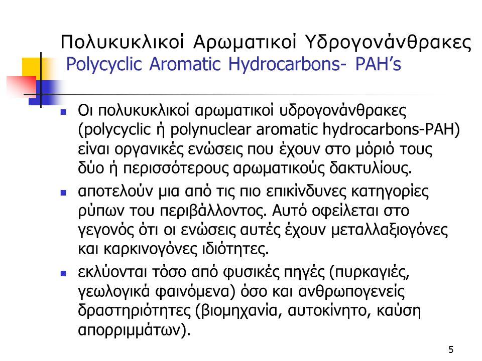 Πολυκυκλικοί Αρωματικοί Υδρογονάνθρακες Polycyclic Aromatic Hydrocarbons- PAH's
