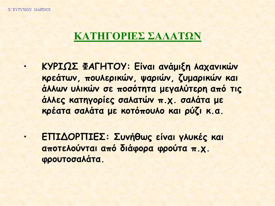 ΚΑΤΗΓΟΡΙΕΣ ΣΑΛΑΤΩΝ