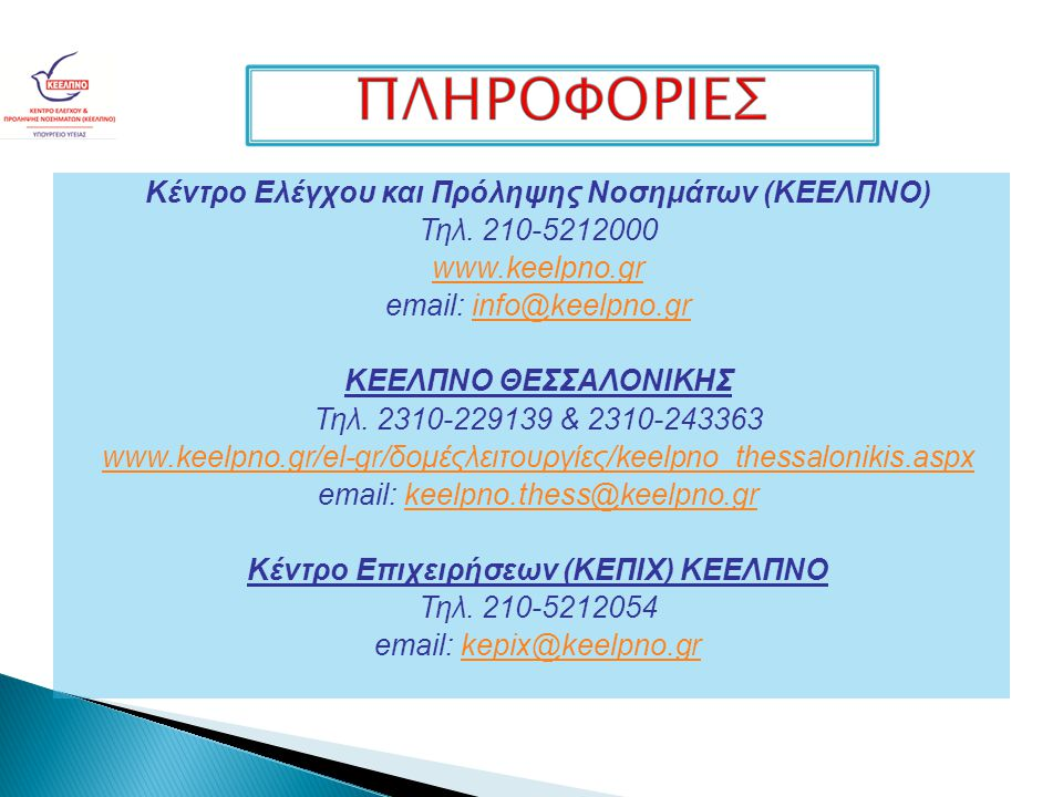 Κέντρο Ελέγχου και Πρόληψης Νοσημάτων (ΚΕΕΛΠΝΟ) Τηλ. 210-5212000