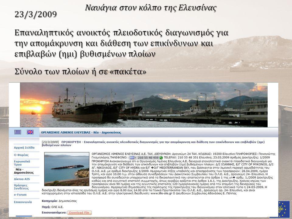 Ναυάγια στον κόλπο της Ελευσίνας