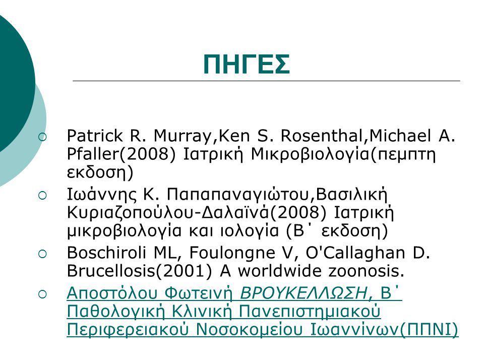 ΠΗΓΕΣ Patrick R. Murray,Ken S. Rosenthal,Michael A. Pfaller(2008) Ιατρική Μικροβιολογία(πεμπτη εκδοση)