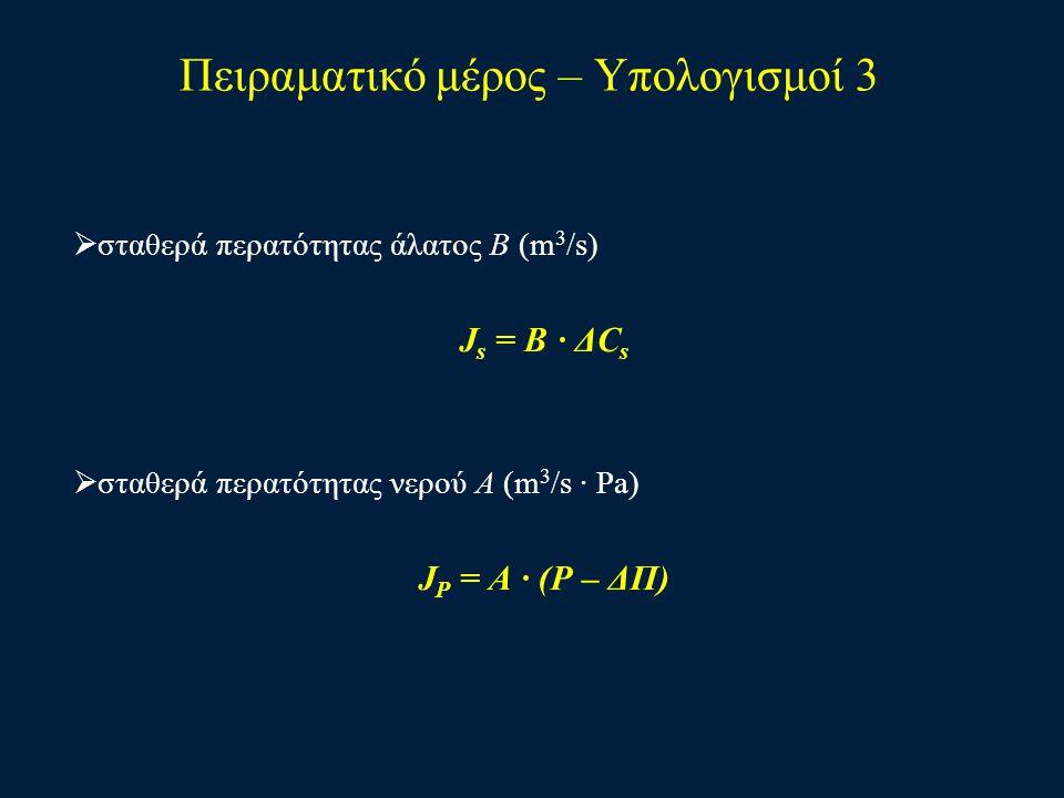 Πειραματικό μέρος – Υπολογισμοί 3