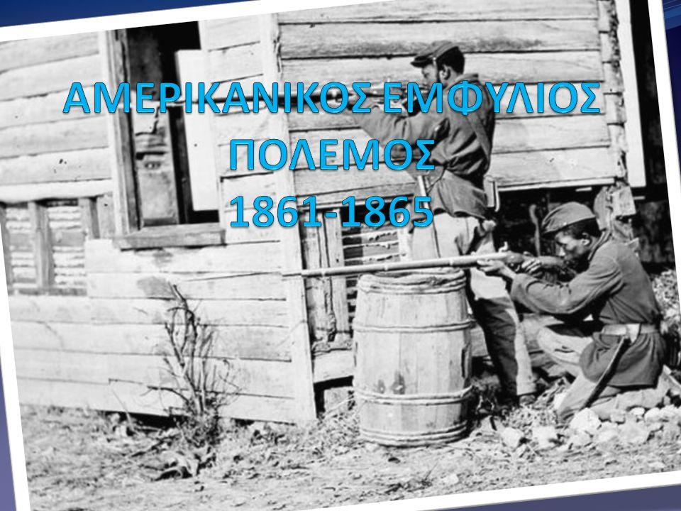 ΑΜΕΡΙΚΑΝΙΚΟΣ ΕΜΦΥΛΙΟΣ ΠΟΛΕΜΟΣ 1861-1865