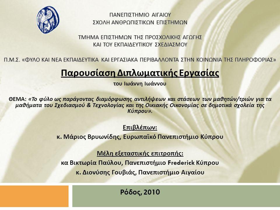 Παρουσίαση Διπλωματικής Εργασίας