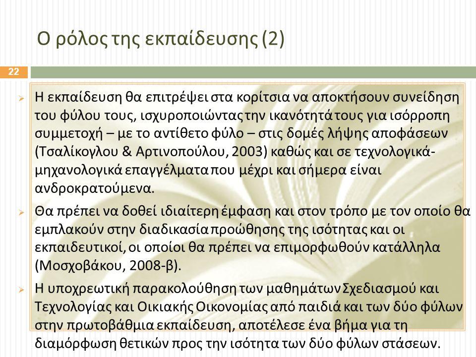 Ο ρόλος της εκπαίδευσης (2)