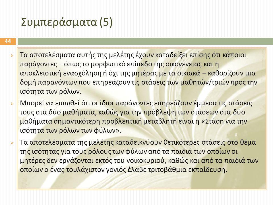 Συμπεράσματα (5)
