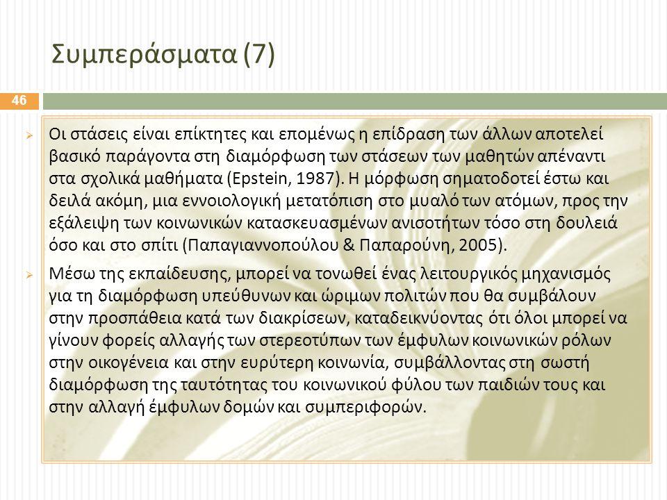 Συμπεράσματα (7)