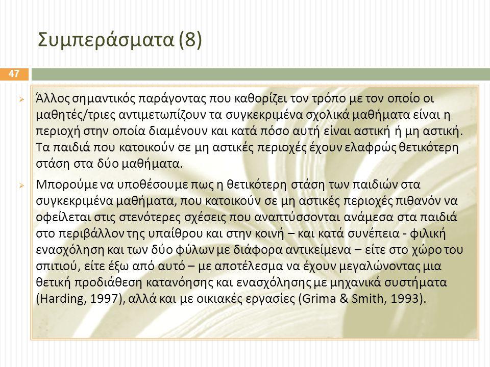 Συμπεράσματα (8)