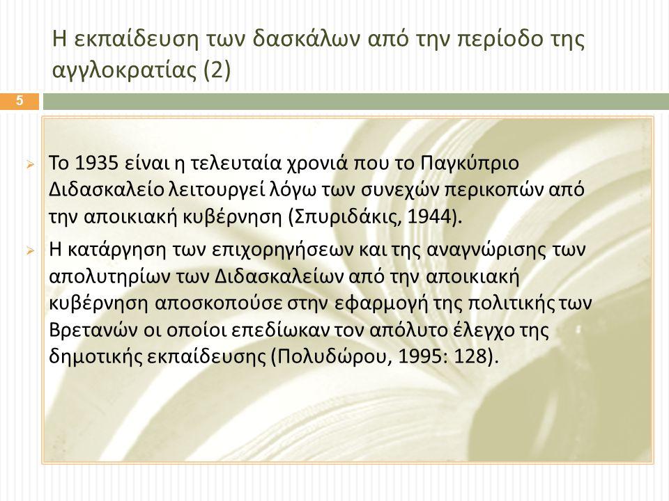 Η εκπαίδευση των δασκάλων από την περίοδο της αγγλοκρατίας (2)