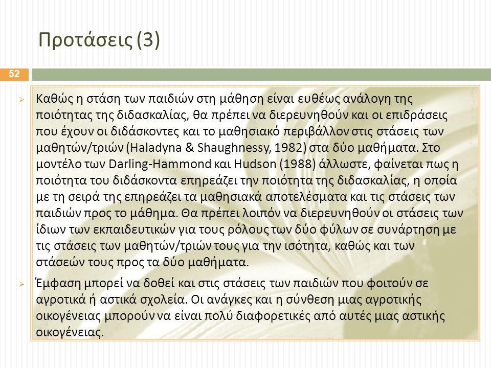 Προτάσεις (3)