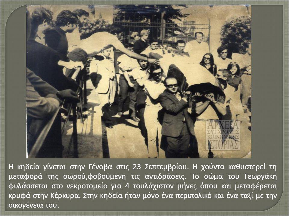 Η κηδεία γίνεται στην Γένοβα στις 23 Σεπτεμβρίου