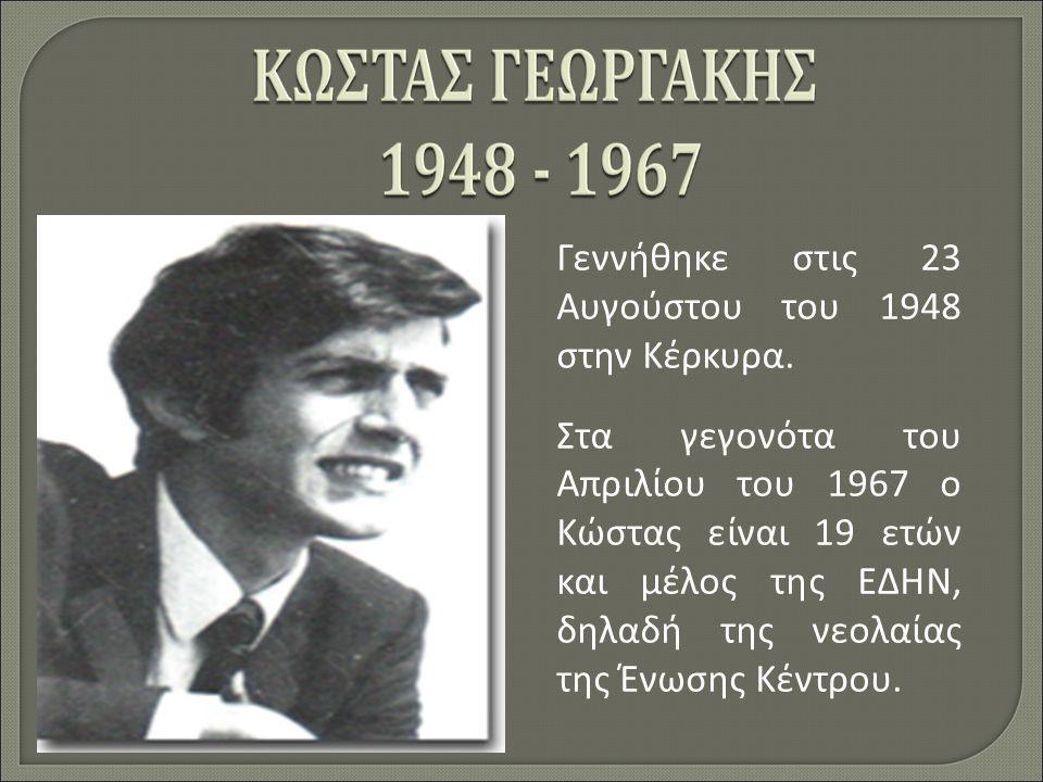 Γεννήθηκε στις 23 Αυγούστου του 1948 στην Κέρκυρα.