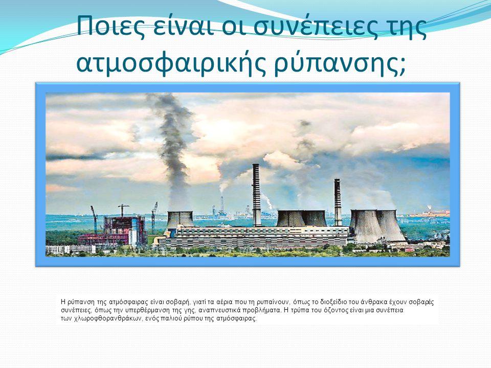 Ποιες είναι οι συνέπειες της ατμοσφαιρικής ρύπανσης;
