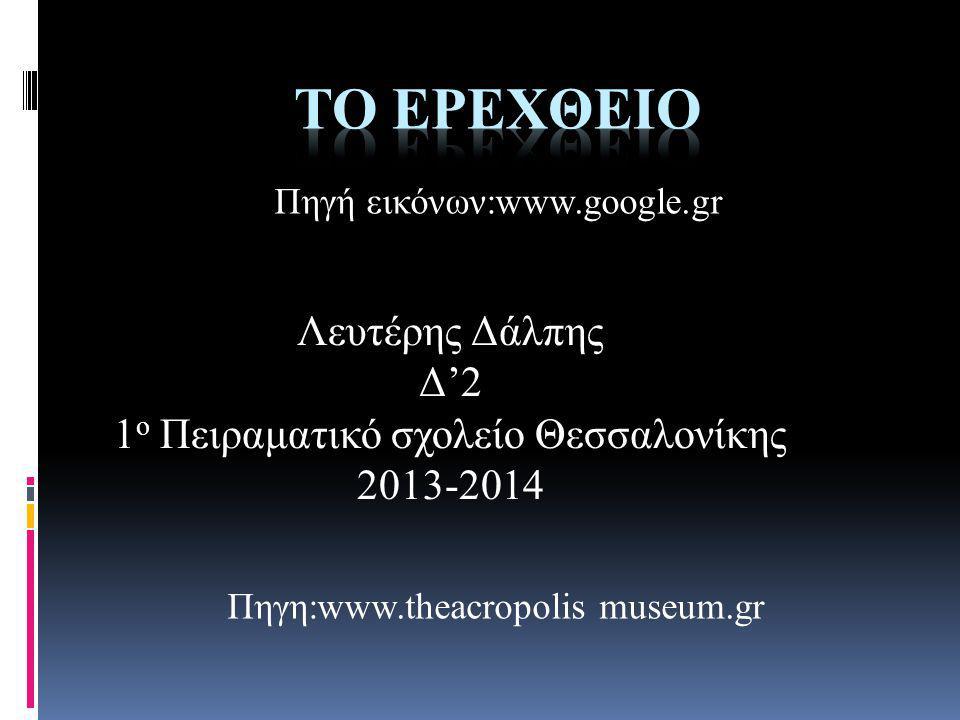 Λευτέρης Δάλπης Δ'2 1ο Πειραματικό σχολείο Θεσσαλονίκης 2013-2014