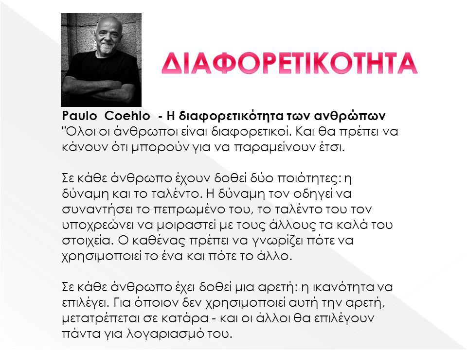 ΔΙΑΦΟΡΕΤΙΚΟΤΗΤΑ Paulo Coehlo - Η διαφορετικότητα των ανθρώπων