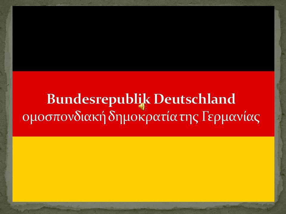 Bundesrepublik Deutschland ομοσπονδιακή δημοκρατία της Γερμανίας