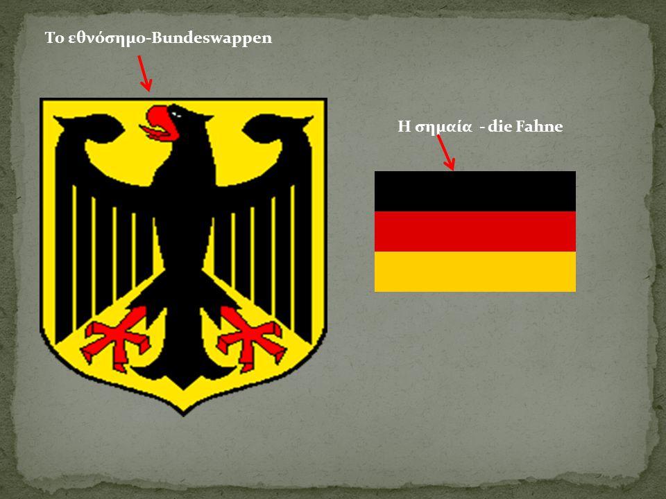 Το εθνόσημο-Βundeswappen