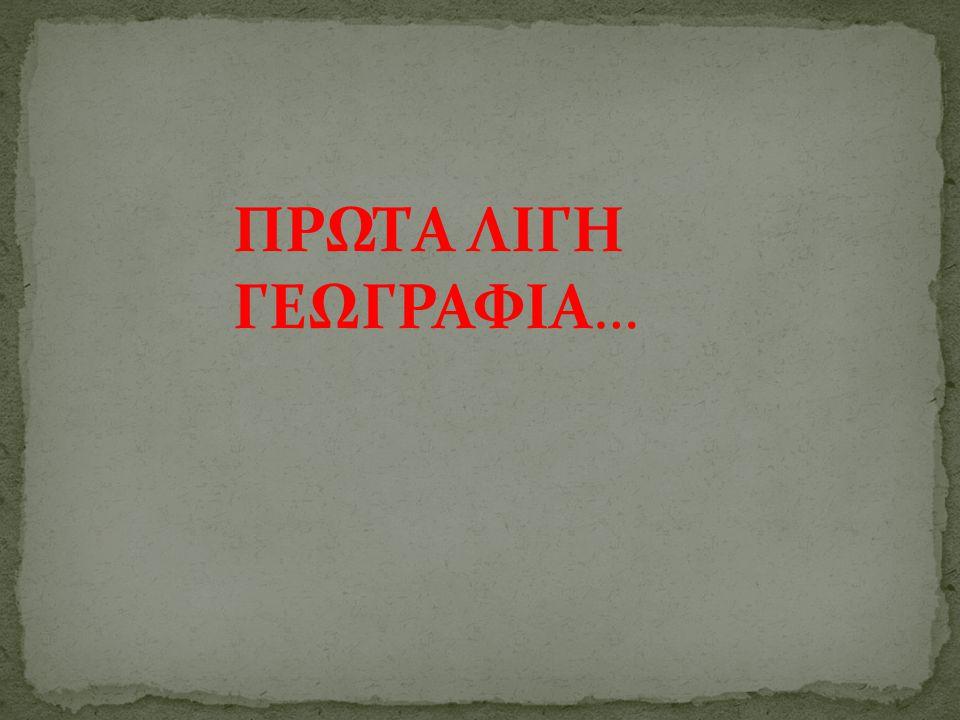 ΠΡΩΤΑ ΛΙΓΗ ΓΕΩΓΡΑΦΙΑ…