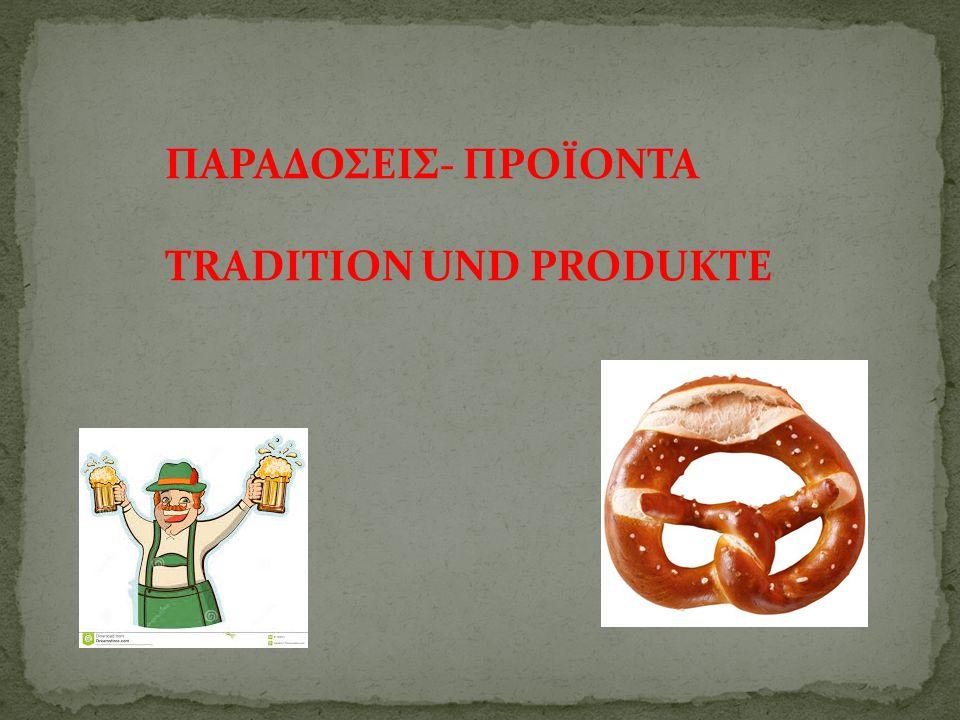 ΠΑΡΑΔΟΣΕΙΣ- ΠΡΟΪONTA TRADITION UND PRODUKTE