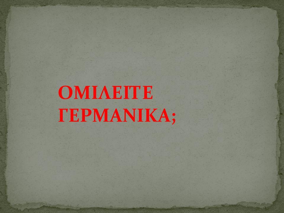 ΟΜΙΛΕΙΤE ΓΕΡΜΑΝΙΚΑ;