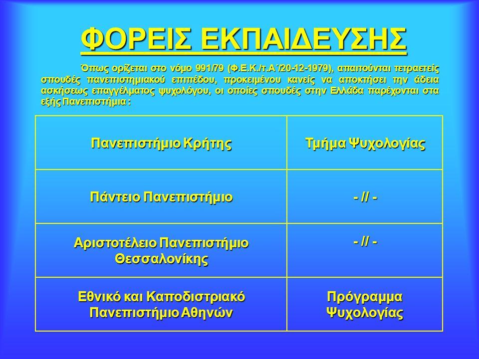 ΦΟΡΕΙΣ ΕΚΠΑΙΔΕΥΣΗΣ Πανεπιστήμιο Κρήτης Τμήμα Ψυχολογίας