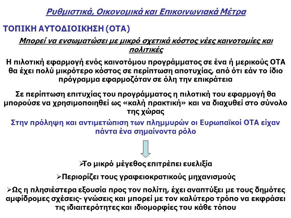 Ρυθμιστικά, Οικονομικά και Επικοινωνιακά Μέτρα