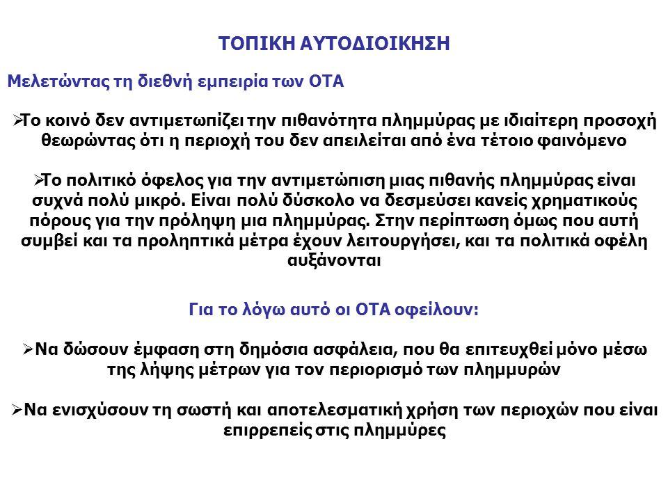 Για το λόγω αυτό οι OΤΑ οφείλουν: