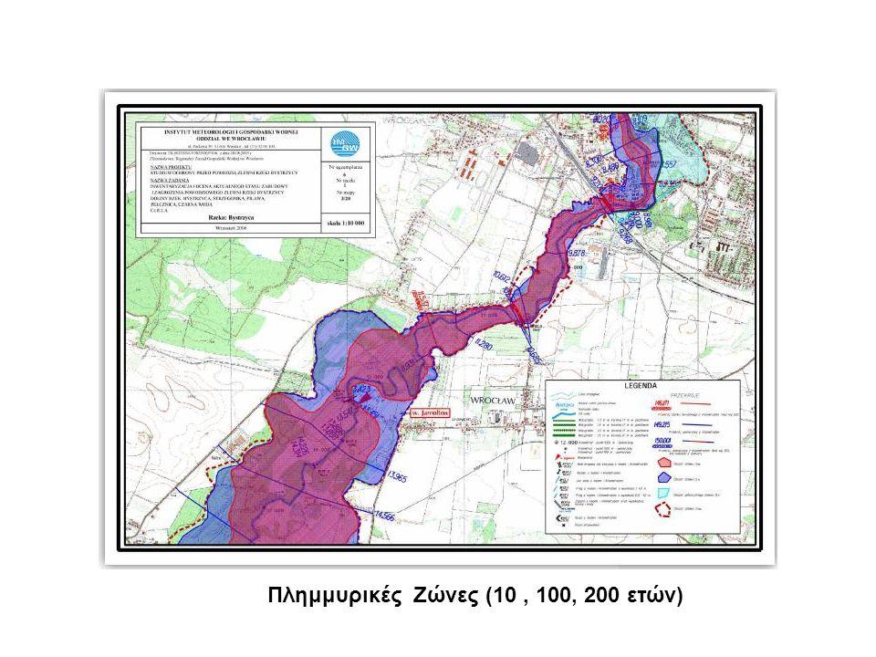 Πλημμυρικές Ζώνες (10 , 100, 200 ετών)