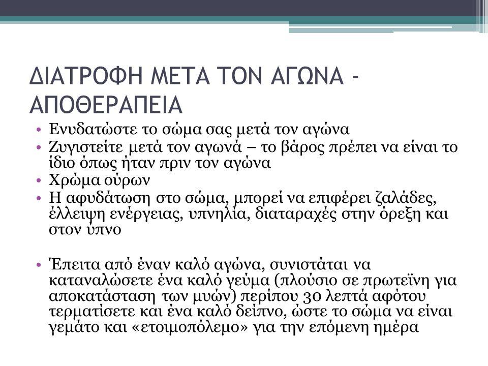 ΔΙΑΤΡΟΦΗ ΜΕΤΑ ΤΟΝ ΑΓΩΝΑ - ΑΠΟΘΕΡΑΠΕΙΑ