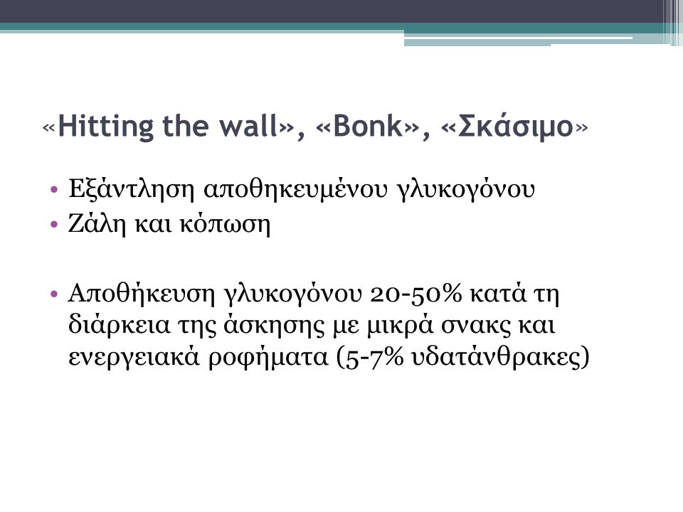 «Hitting the wall», «Bonk», «Σκάσιμο»